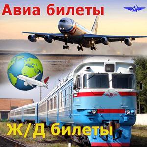 Авиа- и ж/д билеты Некрасовского