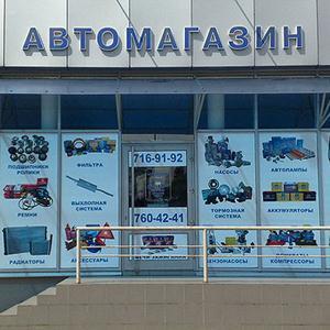 Автомагазины Некрасовского