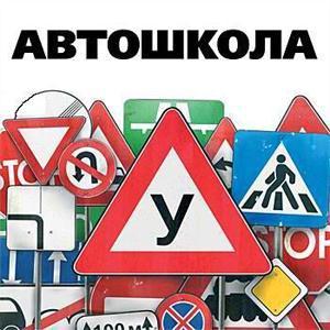 Автошколы Некрасовского