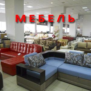 Магазины мебели Некрасовского