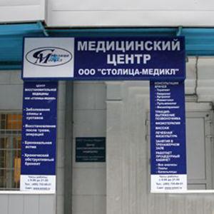 Медицинские центры Некрасовского