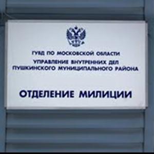 Отделения полиции Некрасовского