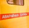 Аварийные службы в Некрасовском