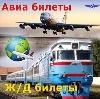 Авиа- и ж/д билеты в Некрасовском