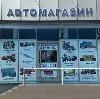 Автомагазины в Некрасовском