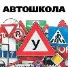 Автошколы в Некрасовском