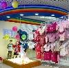 Детские магазины в Некрасовском