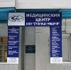 Медицинские центры в Некрасовском