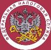 Налоговые инспекции, службы в Некрасовском