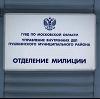 Отделения полиции в Некрасовском