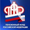 Пенсионные фонды в Некрасовском