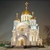 Религиозные учреждения в Некрасовском