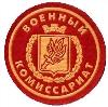Военкоматы, комиссариаты в Некрасовском
