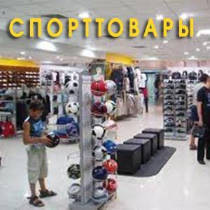 Спортивные магазины Некрасовского