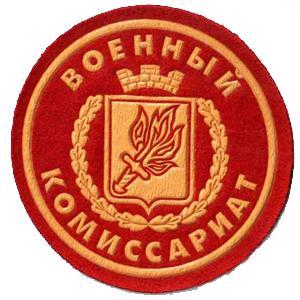 Военкоматы, комиссариаты Некрасовского
